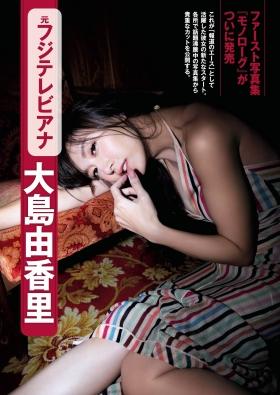 Yukari Oshima Swimsuit Bikini Gravure Former Fuji TV Announcer 2021002