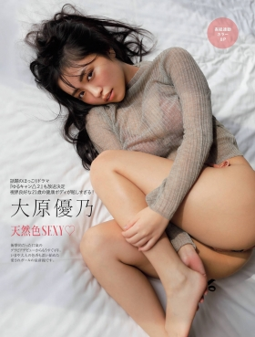 Yuuno Ohara swimsuit bikini gravure 21 years old healthy body 2021002