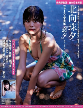 Tamayo Kitamukai swimsuit bikini gravure photo book selling well 2021002