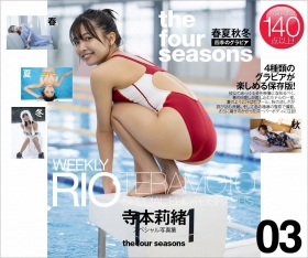 Rio Teramoto swimsuit bikini gravure 19 years old adult part comes out 2021012