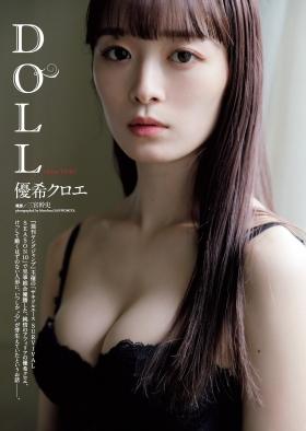 Yuuki Chloe Swimsuit Bikini Gravure Junjo no Afilia 2021002