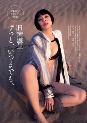 Kyoko Hinami swimsuit bikini gravure forever and ever 2021002