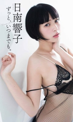 Kyoko Hinami swimsuit bikini gravure forever and ever 2021011