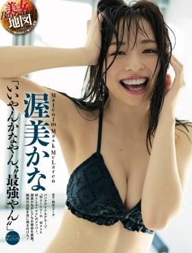 Kana Atsumi shows off her rare swimsuit002