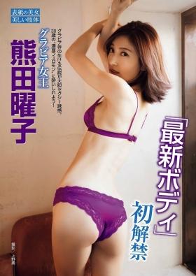 Yohko Kumada swimsuit bikini gravure gravure queen latest body beautiful limbs 2021002