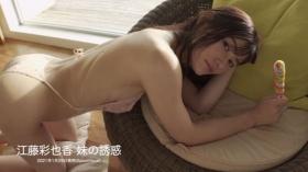Ayaka Eto Swimsuit Bikini Gravure Forbidden temptation from her sister 2021014