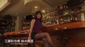 Ayaka Eto Swimsuit Bikini Gravure Forbidden temptation from her sister 2021015
