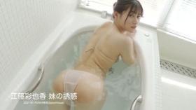 Ayaka Eto Swimsuit Bikini Gravure Forbidden temptation from her sister 2021031