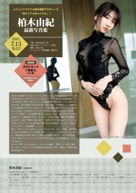 Yuki Kashiwagi swimsuit bikini gravure AKB48 Shibuto cute legend idol014