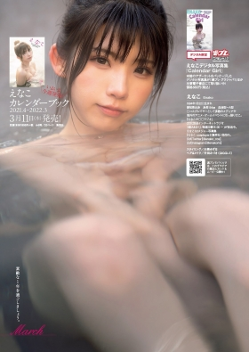 This years calendar book of Enako swimsuit bikini gravure is on sale again 2021012