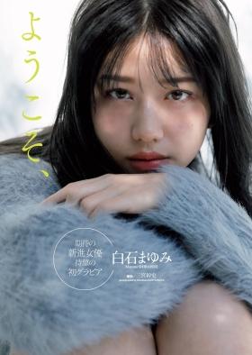 Mayumi Shiraishis first swimsuit gravure promising upandcoming actress 2021002