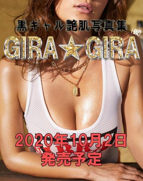 GIRAGIRA006.jpg