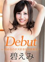 Debut Vol.57 ~攻めるのが大好きな肉食美女~