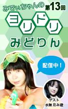 10月27日 ヨリドリみどりん ゲスト 「水無月み遊」