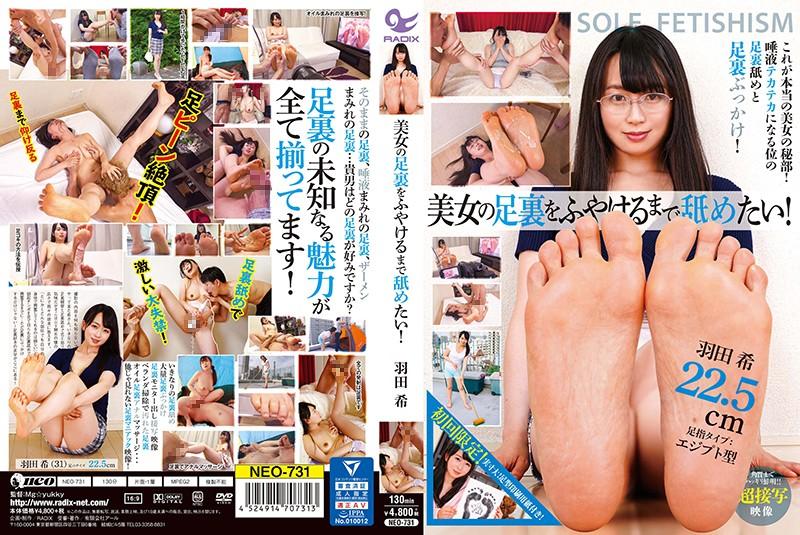 美女の足裏をふやけるまで舐めたい! 羽田 希の画像