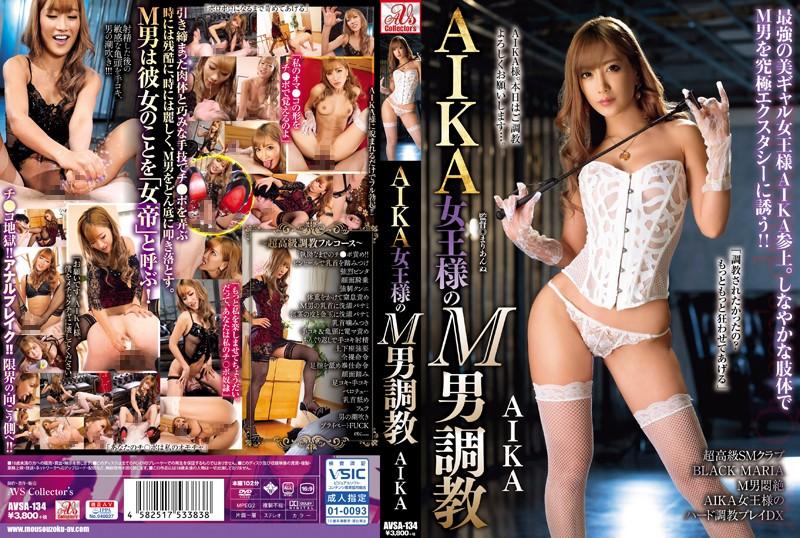 AIKA女王様のM男調教の購入ページへ