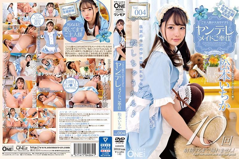 ご主人様が大好きすぎるヤンデレメイドご奉仕 松本いちか Vol.004の購入ページへ