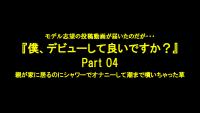 YUTA-blog-03-Private-Masturbation-ShowTime-04-photo-sample (1)