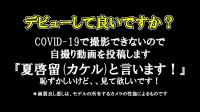 KAKERU-blog-01-Private-Masturbation-ShowTime-01 (3)