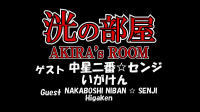 AKIRAsRoom-SENJI-IGAKEN-package-photo (1)