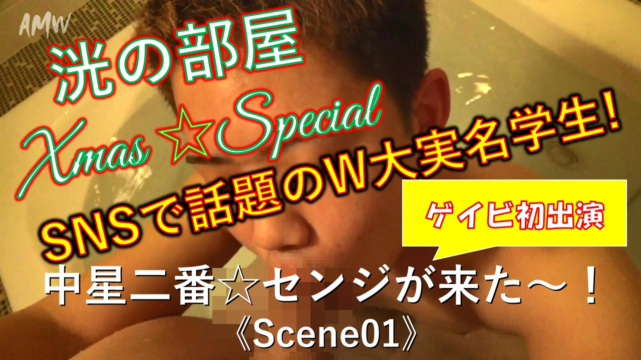 AKIRAsRoom-XmasSPECIAL-SENJI-scene-01-sample-photo (12)