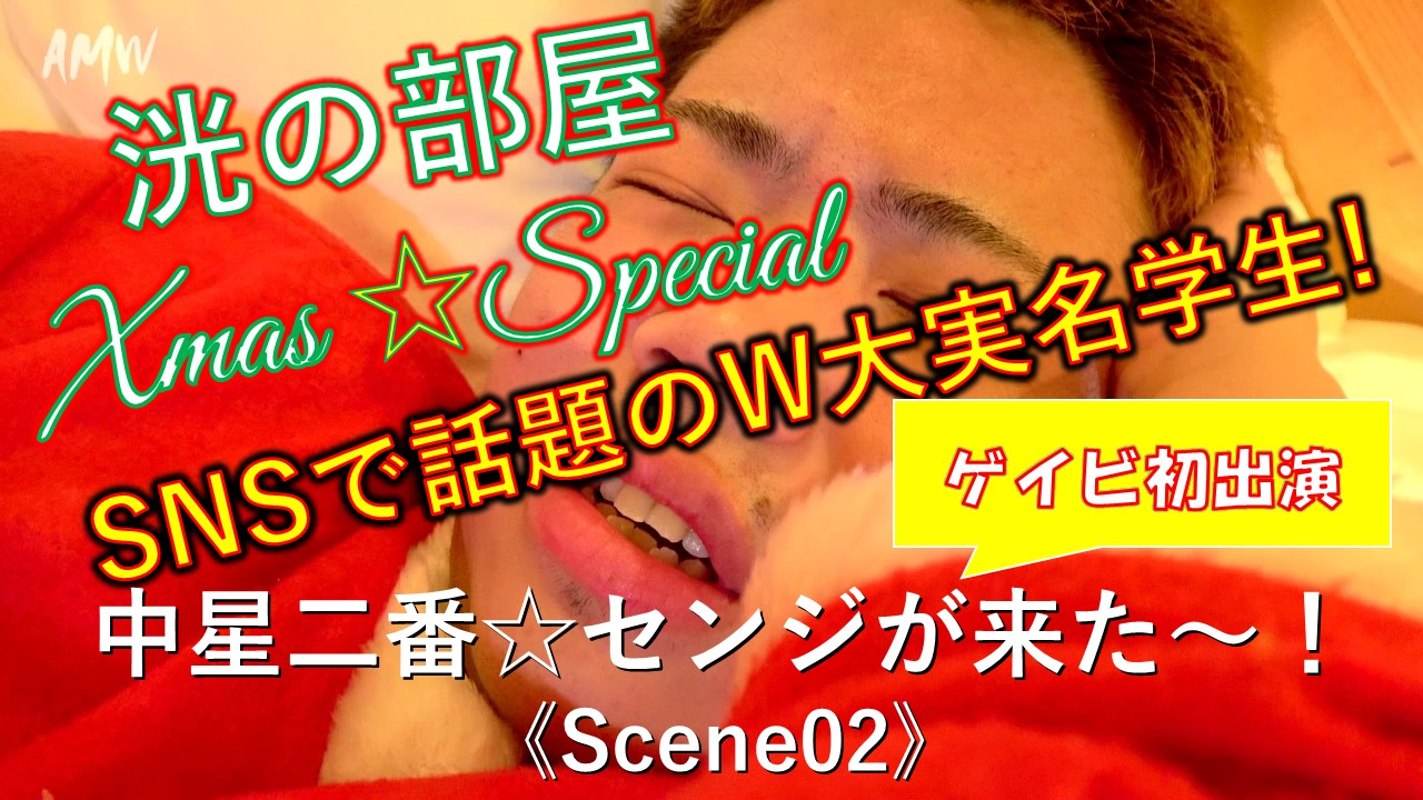 AKIRAsRoom-XmasSPECIAL-SENJI-scene-02-sample-photo (12)