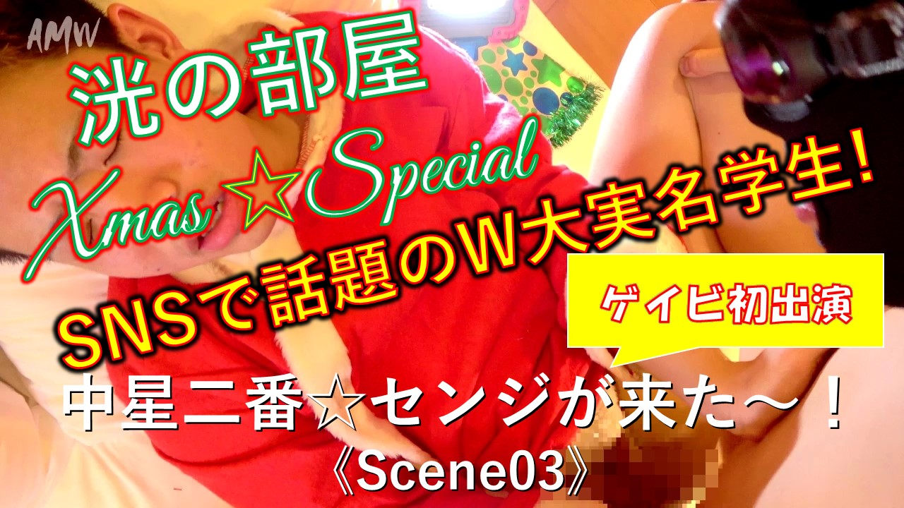 AKIRAsRoom-XmasSPECIAL-SENJI-scene-03-sample-photo (12)