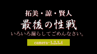 TakumiRyoKento-saigonoseisen-camera-1234-photo-sample (1)