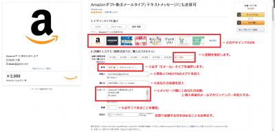 amazonギフト券購入方法-01