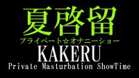 KAKERU-blog-05-Private-Masturbation-ShowTime-part04 (1)