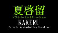 KAKERU-blog-06-Private-Masturbation-ShowTime-05-photo-sample (1)