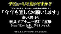 KAKERU-blog-06-Private-Masturbation-ShowTime-05-photo-sample (3)