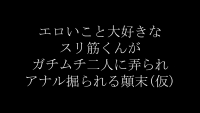 GogglesMans-keita-kento-photo (1)a