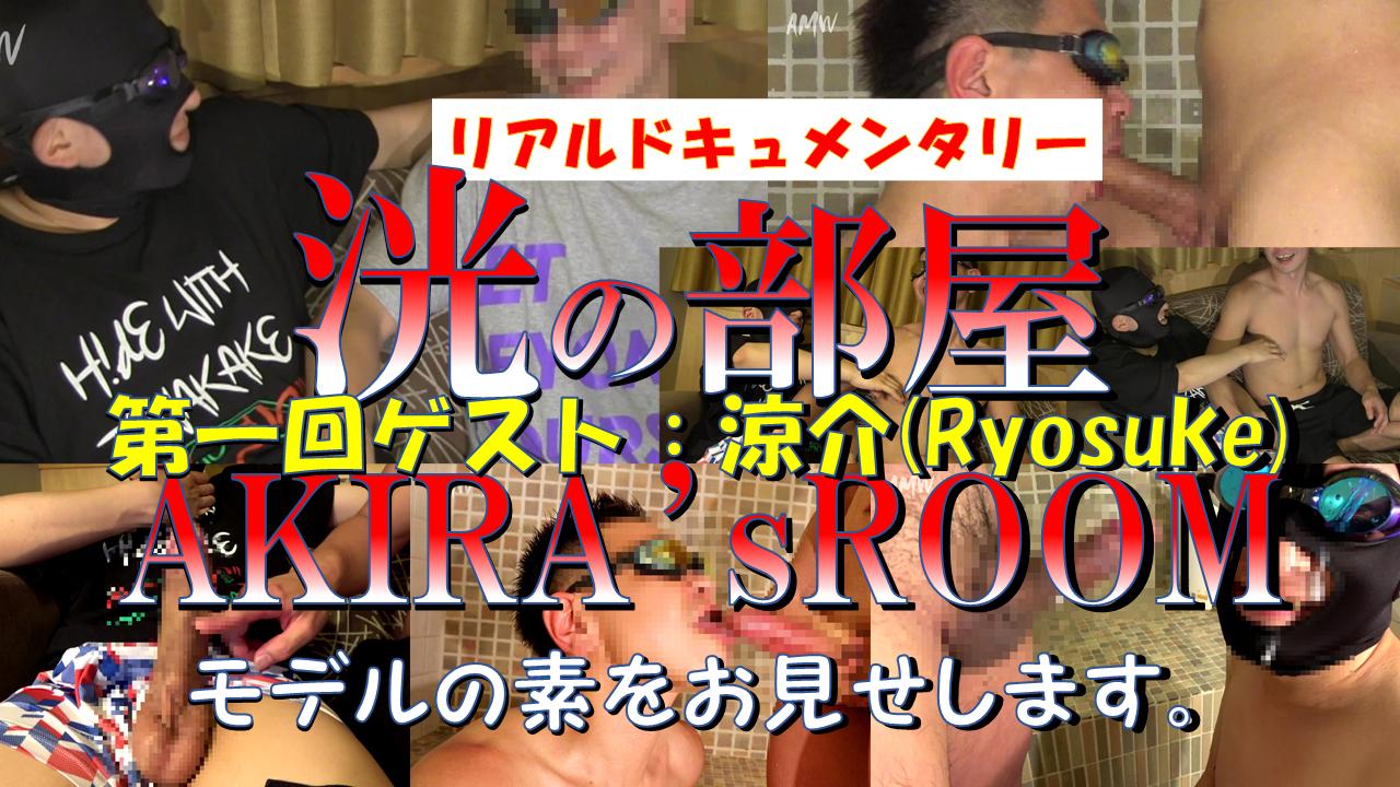 AKIRAsRoom-Ryosuke-contents.png