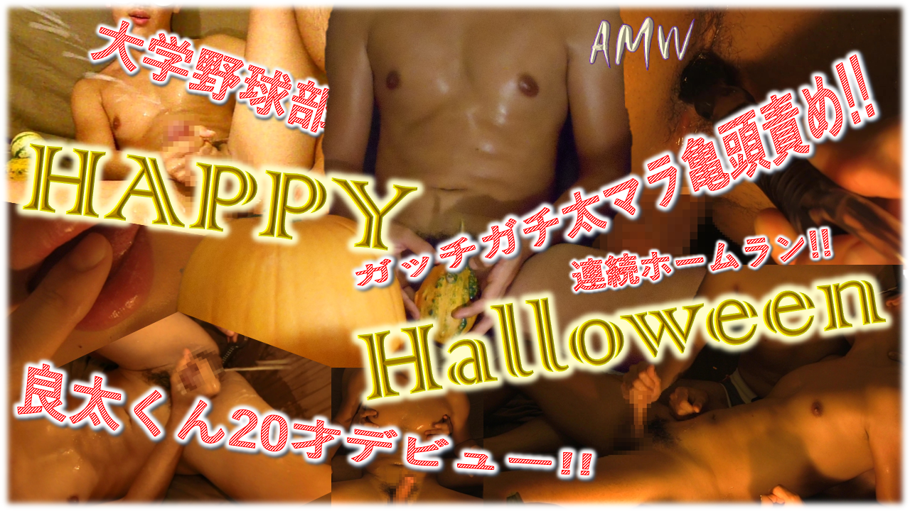 HappyHalloween-University-Baseball-Club-Member-RYOTA-20yo.png
