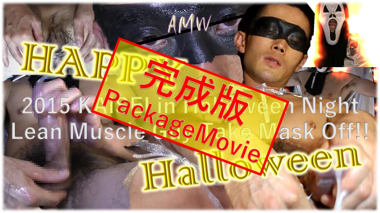 HappyHalloween-kaisei-in-halloweennighto-package-new.png