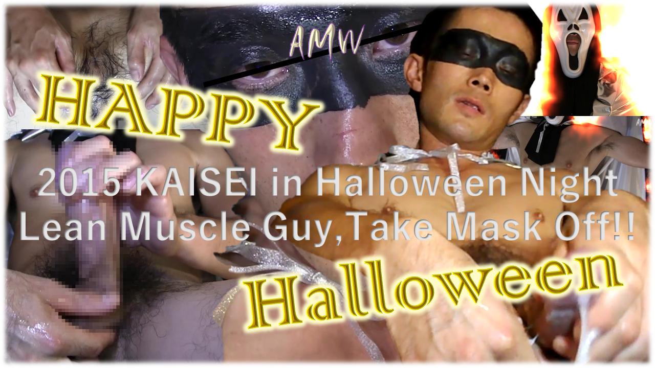HappyHalloween-kaisei-in-halloweennighto.png