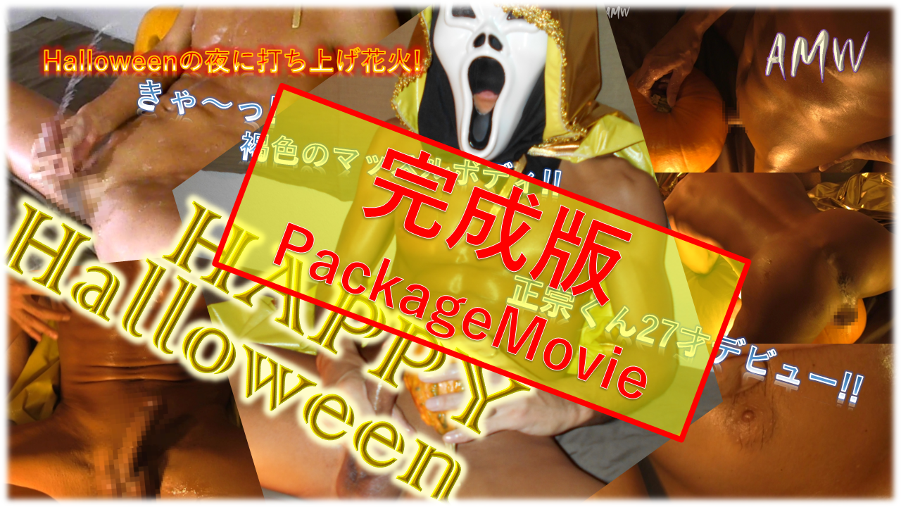 HappyHalloween-masamune-debut-package-new.png