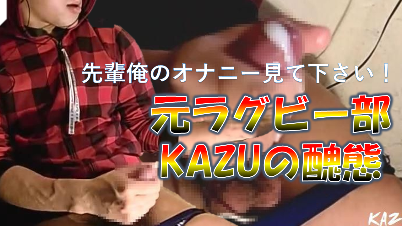 Masturbation-act-of-former-rugby-player-KAZU.png