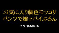 YUSUKE-blog-011-Private-Masturbation-ShowTime-10-title.png