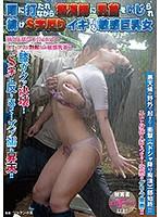雨に打たれながら痴●師に乳首をいじられ続けS字反りイキする敏感巨乳女
