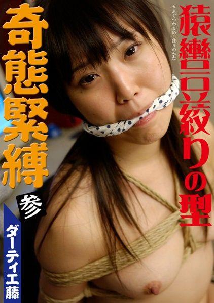 猿轡豆絞りの型 奇態緊縛 参