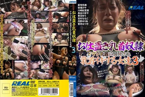 お仕置き乳首奴隷 ドマゾ乳首に開発され乳首イキする女達3