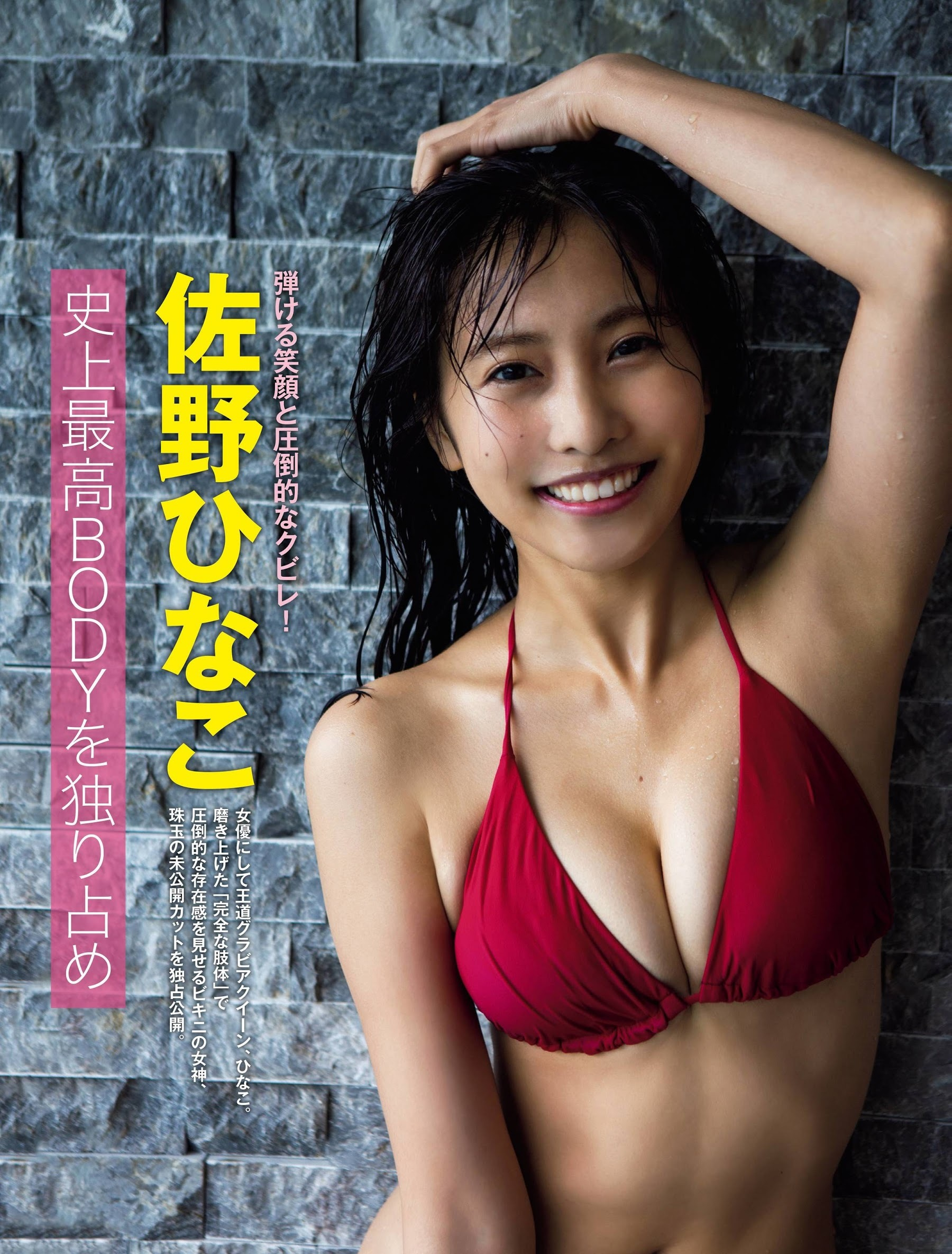 佐野ひなこ 21