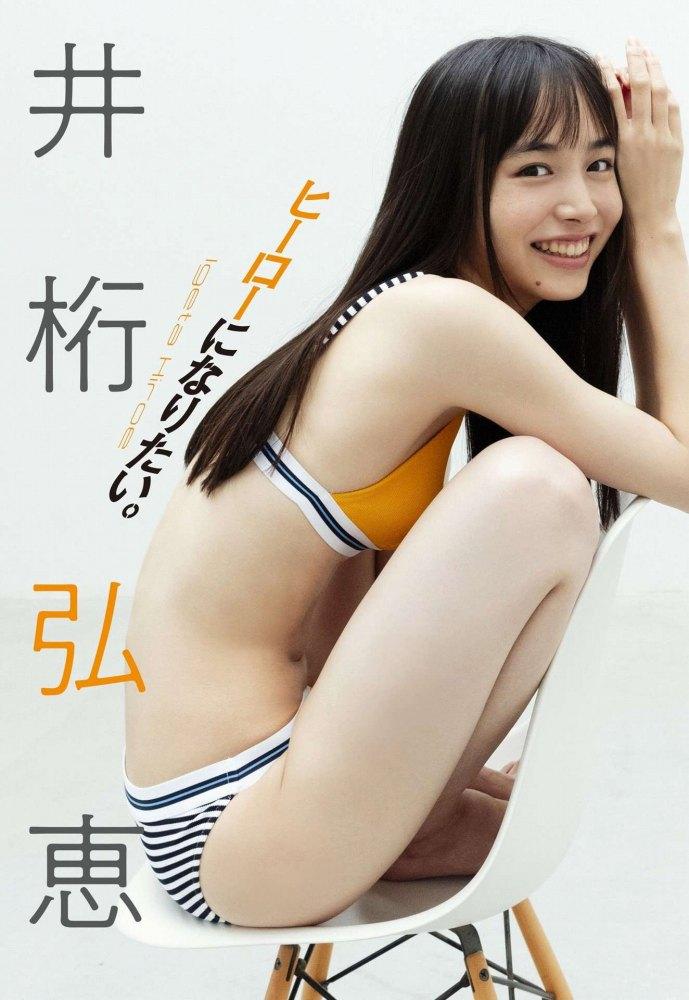 井桁弘恵 52