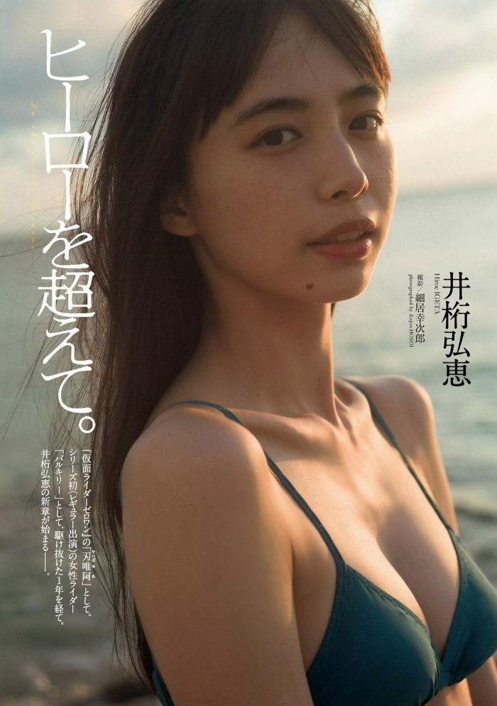 井桁弘恵 19