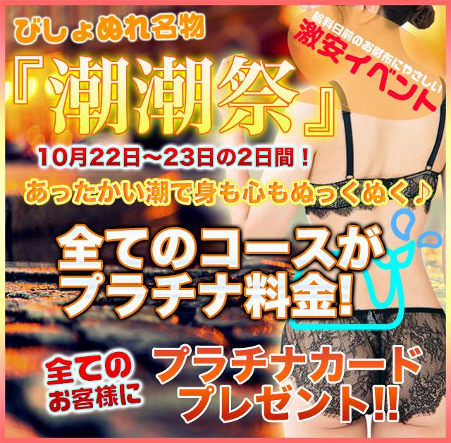 イベント潮潮祭202010-640