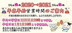 2020-2021年越し