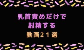 【まとめ】 乳首責めだけで射精する動画21選 【09/23更新】