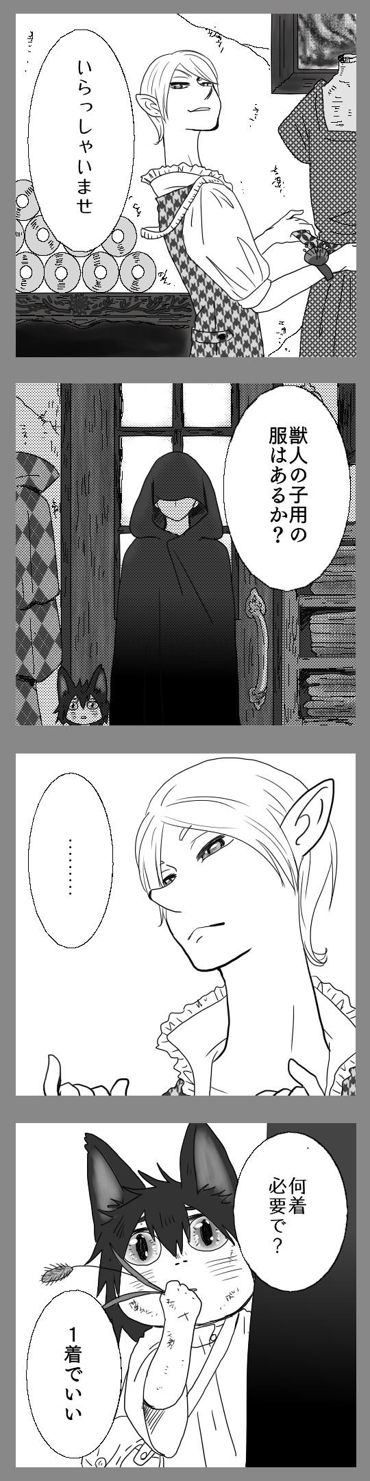 森の魔法使いと獣人の子79